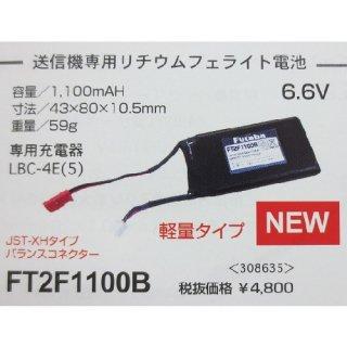 FUTABA FT2F1100B 送信機用リチウムフェライト電池 1100mAh  18SZ/165SZ/14SG/10J/6K/6J