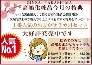 【人気No.2】高嶋おまかせセット《3ヶ月》