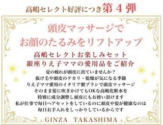 【りえ子ママセレクト第4弾】<br>高嶋ヘアケアセット