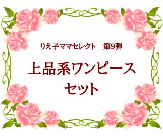 【りえ子ママセレクト第9弾】<br>りえ子ママとお揃い<br>あると便利な上品系ワンピース