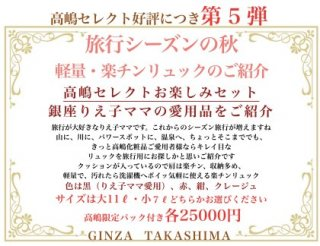 【銀座ママセレクト第5弾】<br>旅行シーズンの秋 りえ子ママ愛用の<br>軽量・楽チンリュック