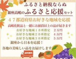 銀座高嶋のふるさと応援セット<br>47都道府県お好きな地域を応援