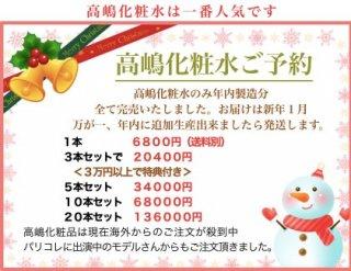 お得なまとめ買いセット<br>高嶋化粧水ご予約<br>5本以上で特典付<br>10〜1月中旬分は完売