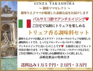 銀座ママセレクト イタリアトリュフ香る調味料セット20000円