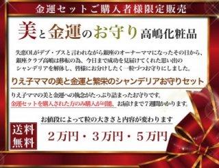 【金運セットご購入者様限定】<br>美と金運と繁栄のシャンデリアセット