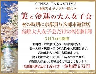 大人女子会 3/30 申し込み専用<br>京都・貴次郎本館貸切<br>抽選です