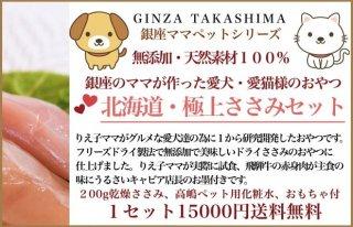 北海道・極上ささみセット《送料込》<br>銀座のママが作った愛犬・愛猫様のおやつ無添加・天然素材100%<br>