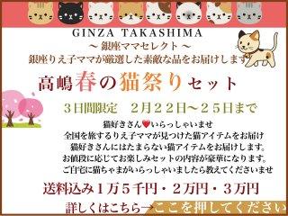 高嶋春の猫祭りセット<br>2月22日〜25日限定<br>猫好きさんいらっしゃいませ
