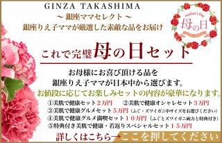これで完璧母の日セット<br>送料込み 2万円、3万円、5万円<br>10万円、15万円より選択して下さい