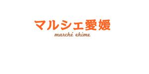 マルシェ愛媛公式サイト みかんやレモンを産地直送 通販