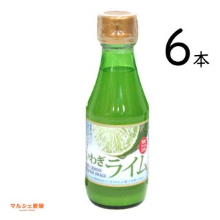 ライム果汁 150ml 6本 100%ライム果汁 いわぎライム 国産 愛媛