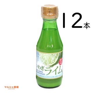 ライム果汁 150m 12本 100%ライム果汁 いわぎライム 無添加