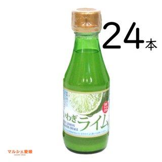 ライム果汁 150ml 24本  いわぎライム 100%ライム果汁