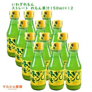 レモン果汁  いわぎレモン12本 香料なし 瀬戸内レモン使用