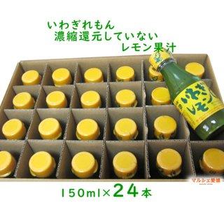 レモン果汁  いわぎレモン 24本 香料なし 瀬戸内レモン使用