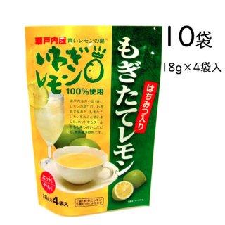 もぎたてレモン 10袋 50杯分 瀬戸内レモン使用 レモネード 愛媛 産地直送