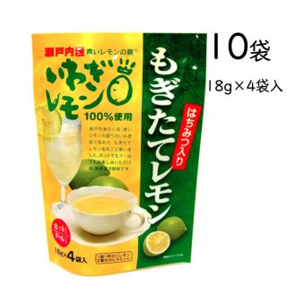 もぎたてレモン 10袋 40杯分 蜂蜜入 瀬戸内レモン使用 レモン清涼粉末飲料 レモネード
