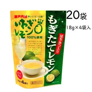 もぎたてレモン 20袋 瀬戸内レモン使用 レモネード 愛媛 産地直送