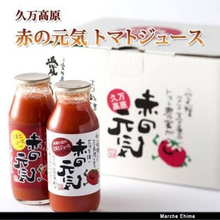 トマトジュース 赤の元気 3本セット 無塩 久万高原町 コクとなめらかな口当たりが特徴 産地直送