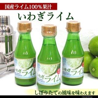 ライム果汁 5本 100%ライム果汁 いわぎライム 国産ライム使用 一部地域送料無料