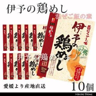 伊予の鶏めし 10個 甘い麦みそ味 鶏肉の旨みとごぼう入 愛媛