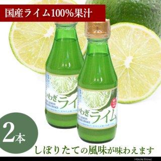 ライム果汁 150ml 2本 100%ライム果汁 いわぎライム 国産ライム使用 一部地域送料無料