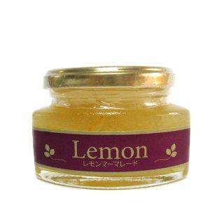 レモン マーマレード 2個 瀬戸内レモン使用 レモンの皮と果汁を贅沢に使用 産地直送