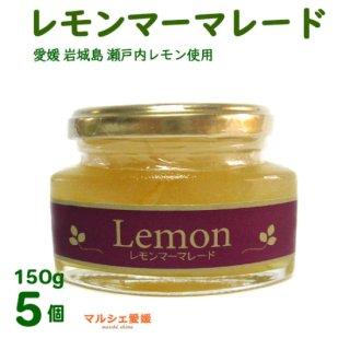 レモン マーマレード 5個 瀬戸内レモン使用 ペクチンやゲル化剤不使用