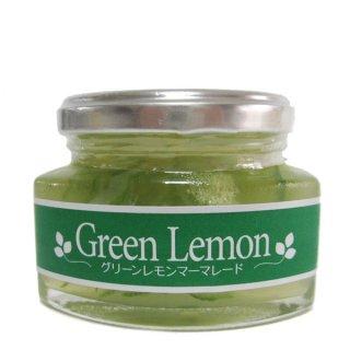 グリーンレモン マーマレード 150g 2個 瀬戸内レモン使用 レモンの皮と果汁を贅沢に使用