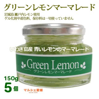 グリーンレモン マーマレード 150g 5個 瀬戸内レモン使用 ペクチンやゲル化剤不使用 産地直送