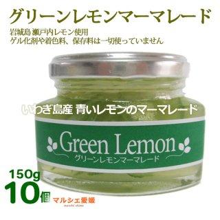グリーンレモン マーマレード 150g 10個 瀬戸内レモン使用 ペクチンやゲル化剤不使用 産地直送