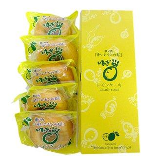 ミニレモンケーキ 5個入0箱 しっとりレモンケーキ 瀬戸内レモン果汁入