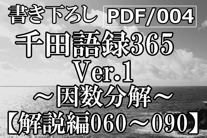 PDF/004 千田語録Ver.1 解説編060〜090