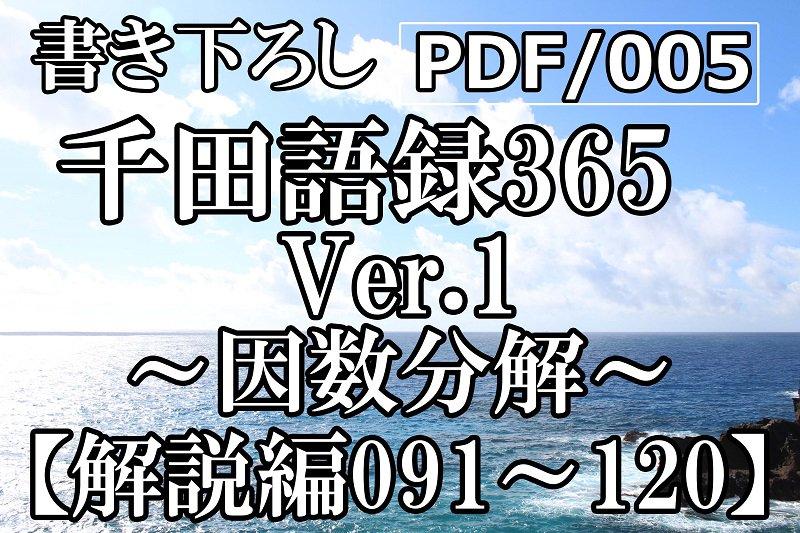 PDF/005 千田語録Ver.1 解説編091〜120<img class='new_mark_img2' src='https://img.shop-pro.jp/img/new/icons15.gif' style='border:none;display:inline;margin:0px;padding:0px;width:auto;' />