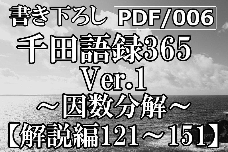 PDF/006 千田語録Ver.1 解説編121〜151<img class='new_mark_img2' src='https://img.shop-pro.jp/img/new/icons15.gif' style='border:none;display:inline;margin:0px;padding:0px;width:auto;' />