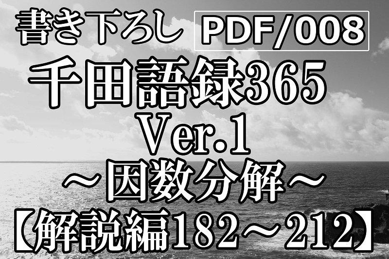 PDF/008 千田語録Ver.1 解説編182〜212