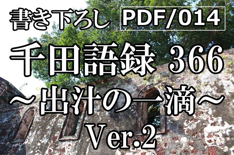 PDF/014 千田語録366 Ver.2