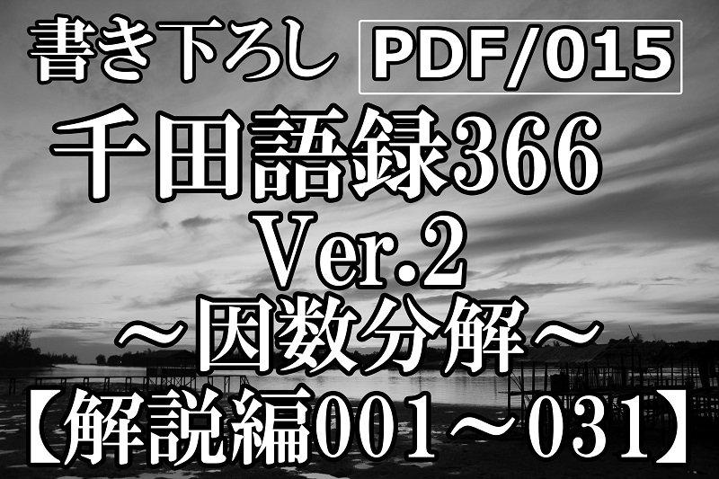 PDF/015 千田語録Ver.2 解説編001〜031