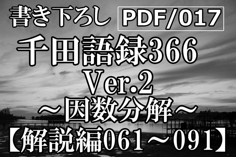 PDF/017 千田語録Ver.2 解説編061〜091