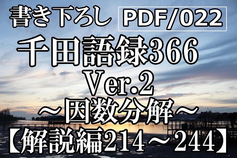 PDF/022 千田語録Ver.2 解説編214〜244