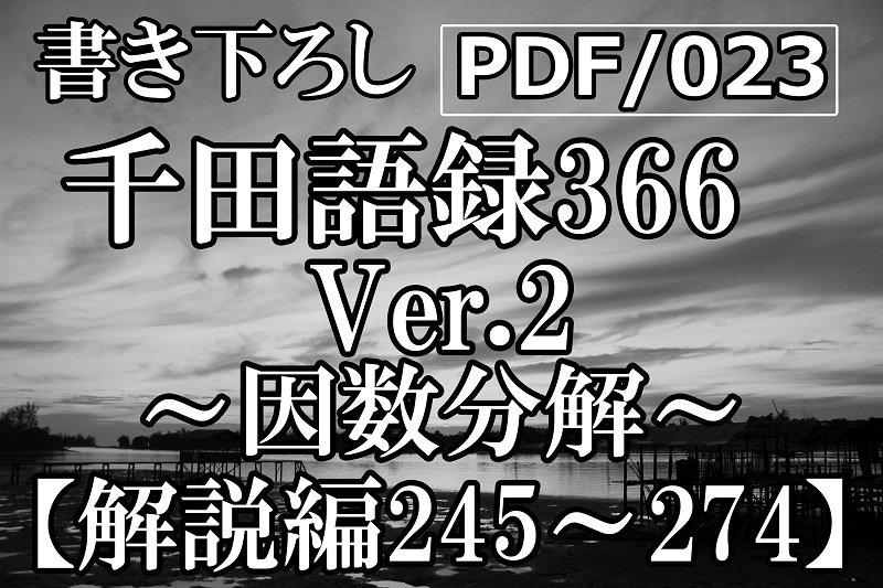 PDF/023 千田語録Ver.2 解説編245〜274