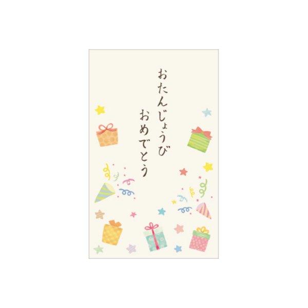 ポチ袋S プレゼント