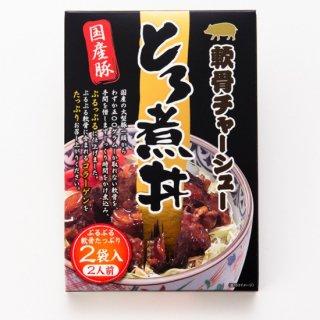 軟骨チャーシューとろ煮丼(2人前)