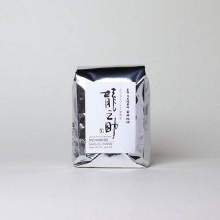 ブレンド豆(200g・300g)  スペシャルブレンド< 龍之助 >
