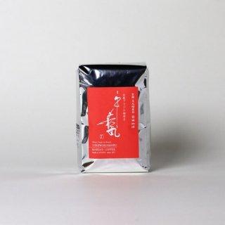ストレート豆(200g)  完熟ブラジル豆< 牛若丸 >