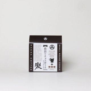 チョコぼうろ  (カフェオレ風味)