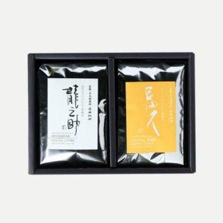 【ギフト対応可】  選べる2種のコーヒー豆