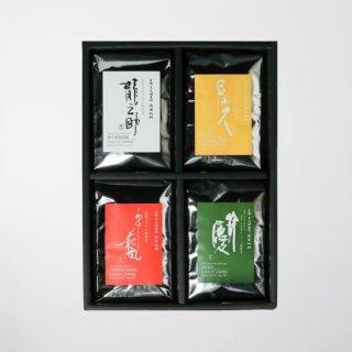 【ギフト対応可】  4種のコーヒー豆  詰め合わせ(各200g)