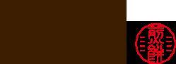 おせんべいの金吾堂製菓|「みんなをまるく。世界をまるく。」国産米を使用した東京創業の老舗米菓メーカー