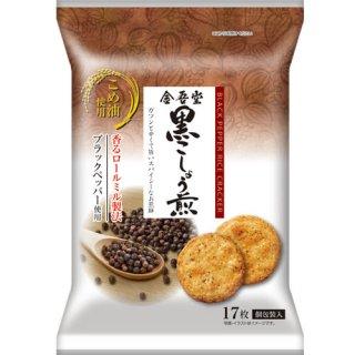 金吾堂 <br>黒こしょう煎餅(せんべい)17枚入り